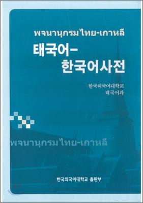 태국어-한국어 사전