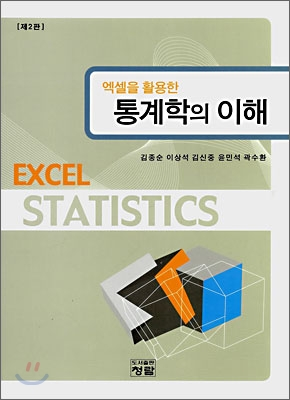 엑셀을 활용한 통계학의 이해