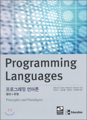 프로그래밍 언어론 원리+유형 (한글판)