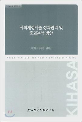 사회재정지출 성과관리 및 효과분석 방안