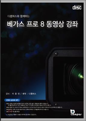 베가스 프로 8 동영상 강좌