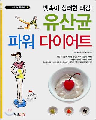 유산균 파워 다이어트