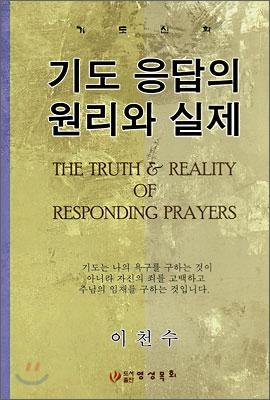 기도응답의 원리와 실제