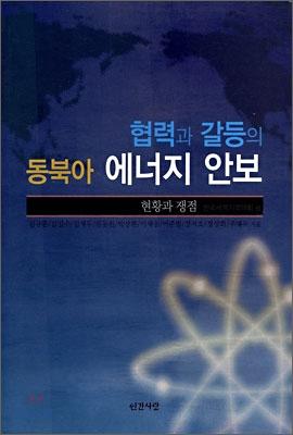 협력과 갈등의 동북아 에너지 안보
