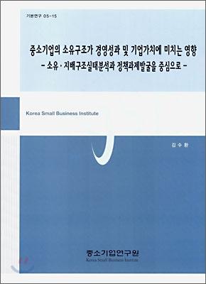 중소기업의 소유구조가 경영성과 및 기업가치에 미치는 영향