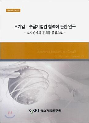 모기업 · 수급기업간 협력에 관한 연구