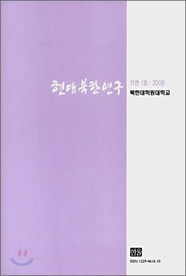 현대북한연구 : 11권 1호 (2008)