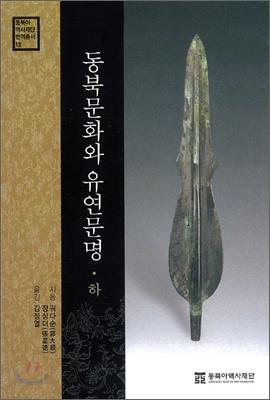 동북문화와 유연문명 (하)