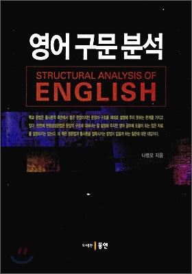 영어구문분석