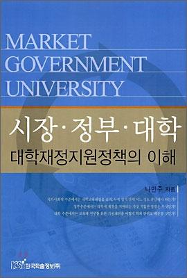 시장·정부·대학 대학재정지원정책의 이해