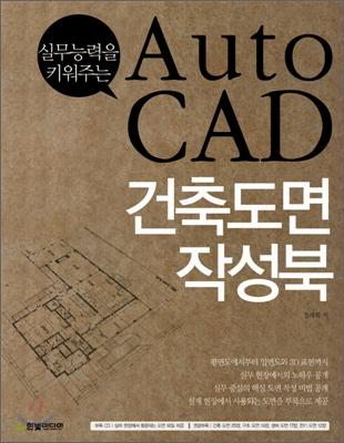 AutoCAD 건축도면 작성북