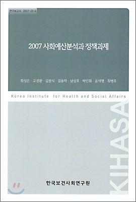 2007 사회예산분석과 정책과제