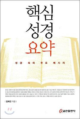 핵심 성경 요약
