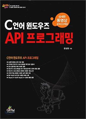 C언어 윈도우즈 API 프로그래밍