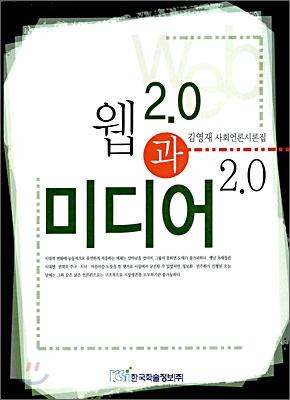 웹2.0과 미디어2.0