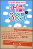 퍼즐365