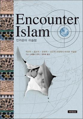 인카운터 이슬람