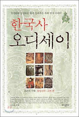 한국사 오디세이 2 혼돈의 시대