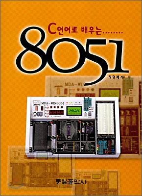 C언어로 배우는 8051