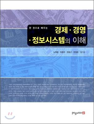 경제 · 경영 · 정보시스템의 이해