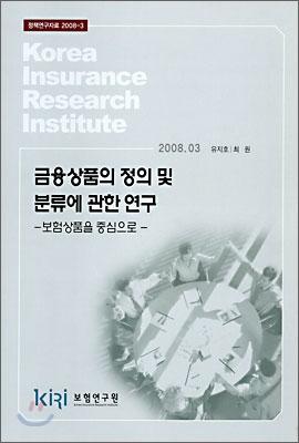 금융상품의 정의 및 분류에 관한 연구