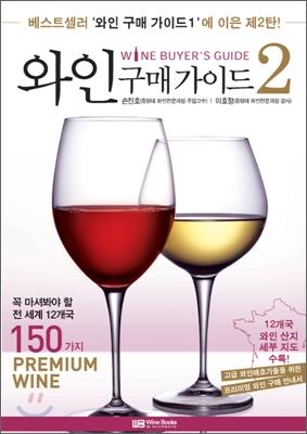 와인구매가이드 2