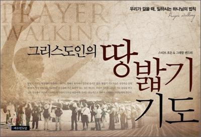 그리스도인의 땅밟기 기도