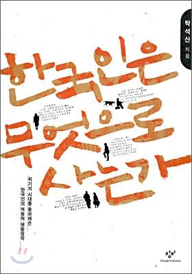 한국인은 무엇으로 사는가