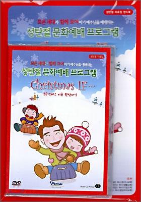 성탄절 문화예배 프로그램