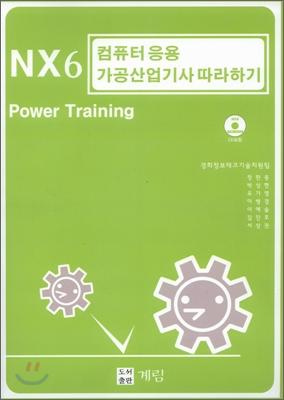 NX6 [컴퓨터응용 가공산업기사 따라히기] Power Training