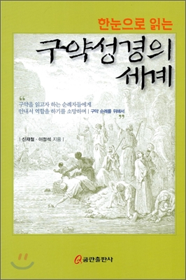 한 눈으로 읽는 구약성경의 세계
