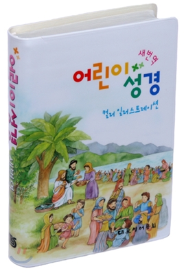 컬러일러스트레이션 새번역 어린이 성경 (단본/무색인/비닐/무지퍼/RNC62ESL)(12.5*17.1)