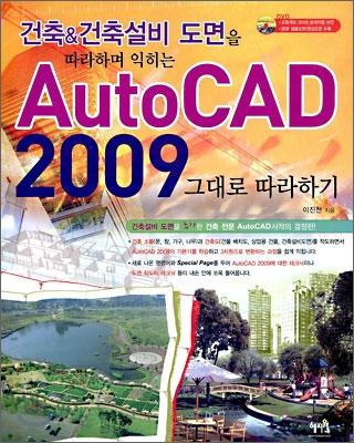 AutoCAD 2009 그대로 따라하기