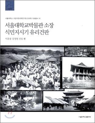 서울대학교 박물관 소장 식민지시기 유리건판