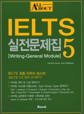 All about IELTS 실전문제집 5