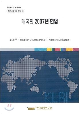 태국의 2007년 헌법