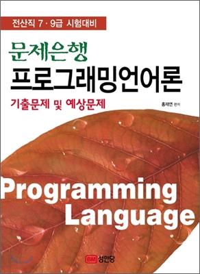 프로그래밍 언어론 기출문제 및 예상문제