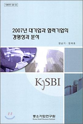 2007년 대기업과 협력기업의 경영성과 분석