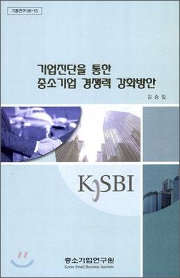기업진단을 통한 중소기업 경쟁력 강화방안