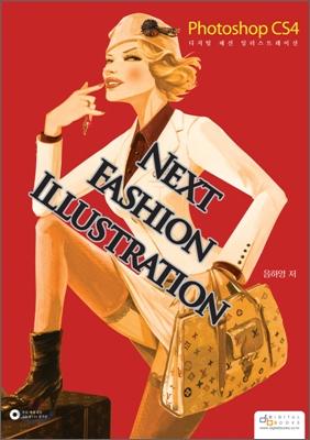 Next Fashion Illustration 넥스트 패션 일러스트레이션