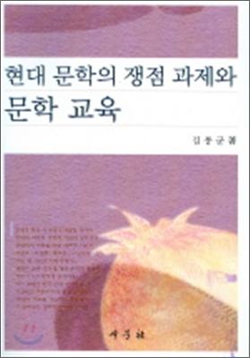 현대문학의 쟁점과제와 문학교육