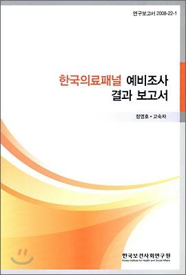 한국 의료 패널 예비조사 결과 보고서