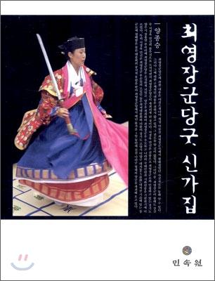 최영장군당굿 신가집