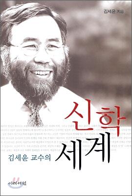 김세윤 교수의 신학 세계