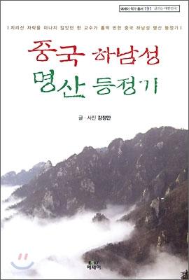 중국 하남성 명산 등정기