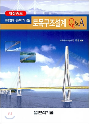 토목구조설계 Q & A