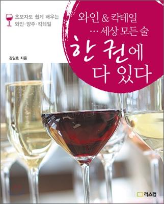 와인 & 칵테일... 세상 모든 술 한 권에 다 있다