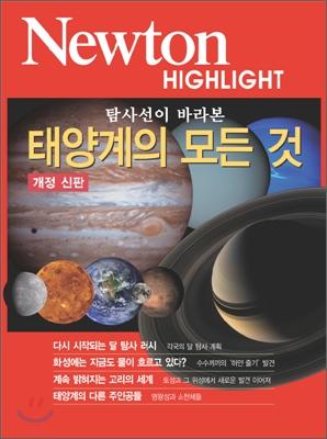 Newton Highlight 태양계의 모든것