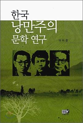 한국 낭만주의 문학 연구