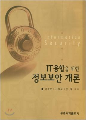 IT 융합을 위한 정보 보안 개론